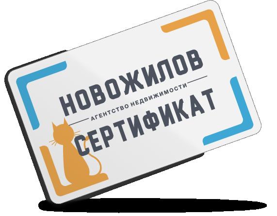 Сертификат АН Новожилов