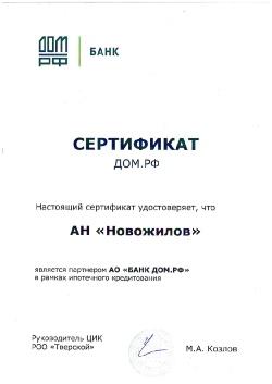 Сертификат агенства недвижимости в твери