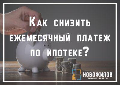 Как снизить ежемесячный платеж по ипотеке на 5000 рублей в месяц?