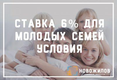 СНИЖЕННАЯ СТАВКА ПО ИПОТЕКЕ 6% ДЛЯ МОЛОДЫХ СЕМЕЙ. УСЛОВИЯ