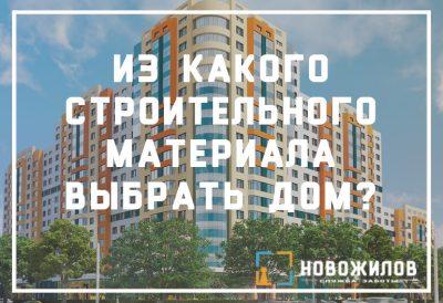 Из какого строительного материала выбрать дом?