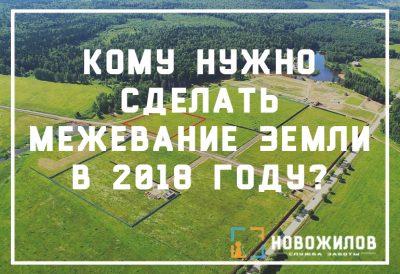 Кому нужно сделать межевание земли в 2018 году?