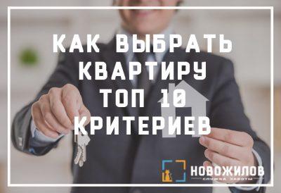 Как выбрать квартиру? ТОП 10 критериев