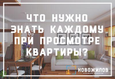 Что нужно знать каждому при просмотре квартиры?