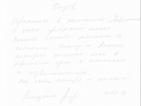 отзыв об АН Новожилов
