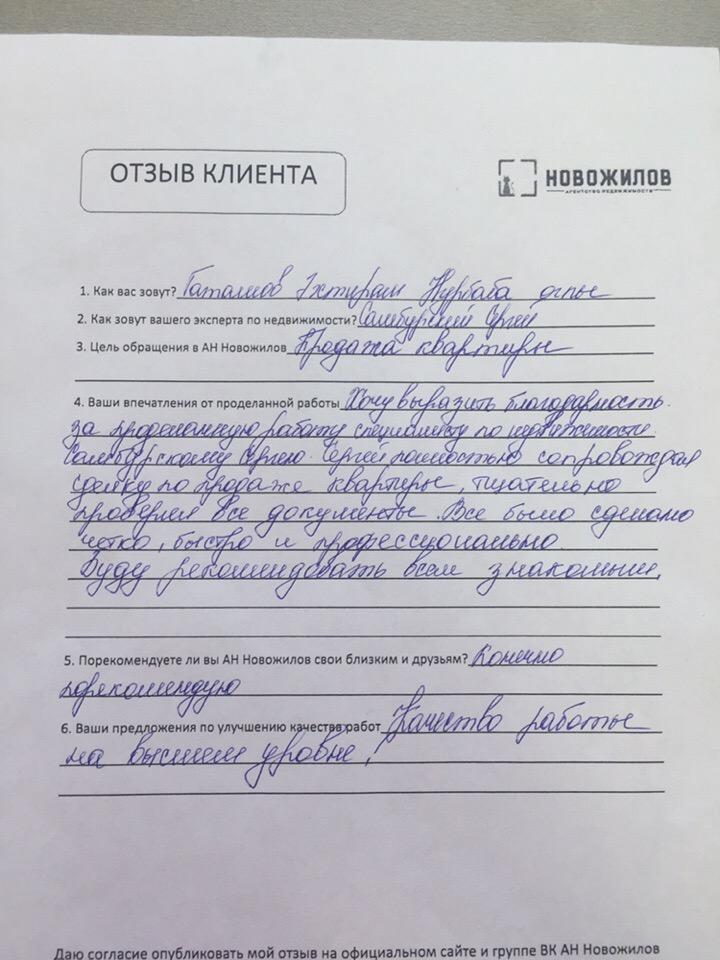 Хочу выразить благодарность за проделанную работу специалисту по недвижимости Самборскому Сергею.  Сергей полностью сопровождал сделку по продаже квартиры, тщательно проверял все документы. Всё было сделано чётко, быстро и профессионально.  Буду рекомендовать всем знакомым.